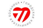 Городская Клиническая Больница № 71