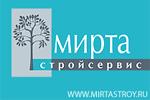 Строительная компания Мирта – Стройсервис