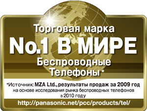 n1 Лидером по продажам беспроводных телефонов вновь признан Panasonic
