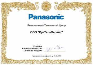 reg-teh-centr-Panasonic