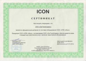 icon sert 300x212 Оборудование ICON