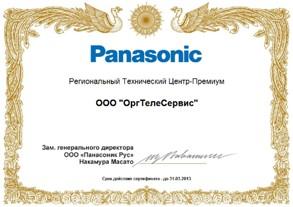 РТЦ Премиум виджет ОргТелеСервис принял участие в ежегодной партнёрской конференции Panasonic