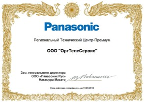 РТЦ Премиум виджет Презентация call центра Panasonic