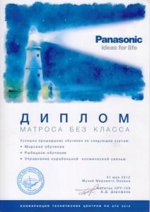 partnerskaya konferentsiya panasonic 3 212x300 ОргТелеСервис принял участие в ежегодной партнёрской конференции Panasonic