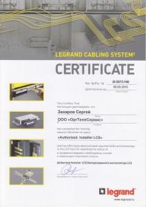 Захаров Инсталлятор 212x300 Сертификаты