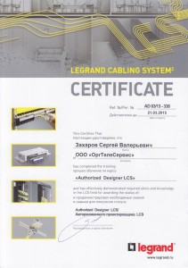Захаров Проектировщик 211x300 Сертификаты