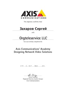 Захаров AXIS 212x300 Сертификаты