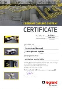 Инсталлятор LCS Legrand 211x300 Сертификаты