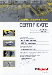 Мастер LCS Legrand 211x300 Сертификаты