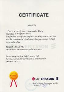 Сертификат Нестеренко LG IPECS 209x300 Сертификаты