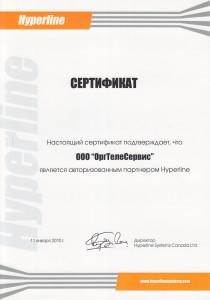 Сертификат Hyperline
