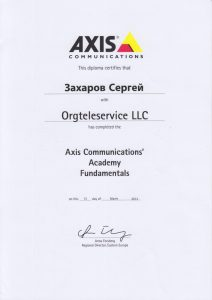 Axis Захаров 212x300 Сертификаты