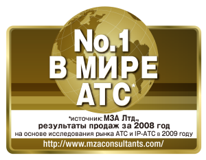 Global No1 PBX Russian2 300x233 Panasonic   №1 в мире АТС