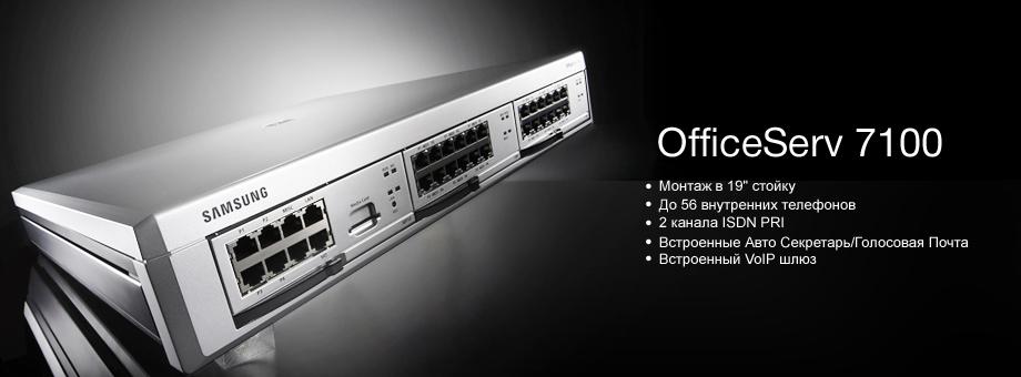 OS-7100