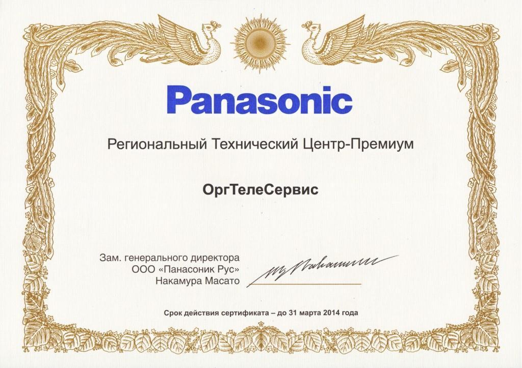 Сертификат ТЦ Panasonic 2013 сжатое Группа компаний Холидей