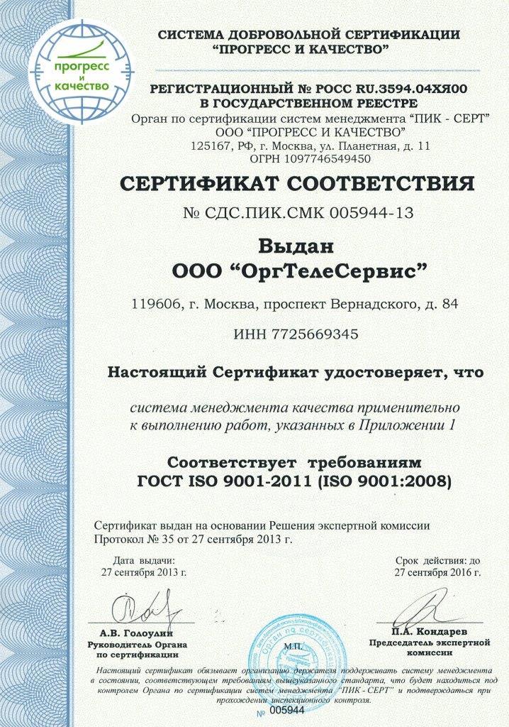 Сертификат качества ISO Сертификаты