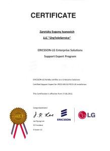 Сертификат Ericsson-LG Зарецкий