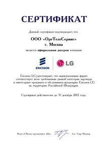 Сертификат Ericsson LG1 212x300 Сертификаты