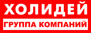 Холидей ГРУППА КОМПАНИЙ1 300x110 Группа компаний Холидей