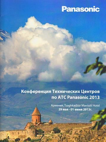 Конференция ТЦ 2013 (2)