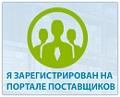 Портал поставщиков Обслуживание АТС