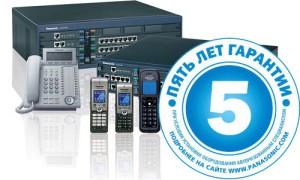 Пять лет гарантии 300x180 Гарантия на АТС Panasonic  5 лет!