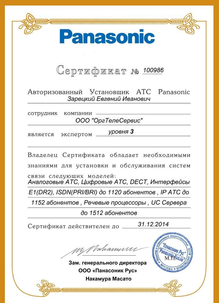 Сертификат Зарецкий Сертификаты