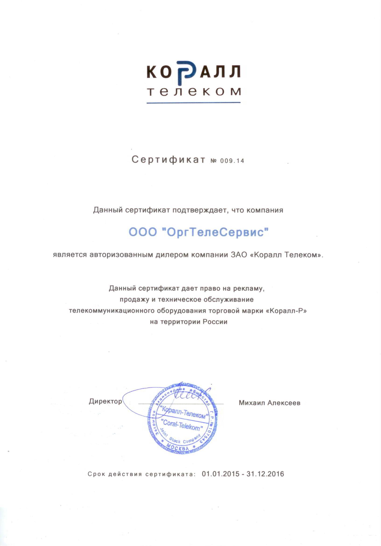 Сертификат КОРАЛЛ