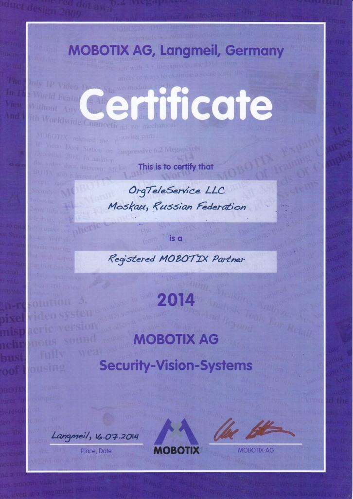 Сертификат MOBOTIX Сертификаты