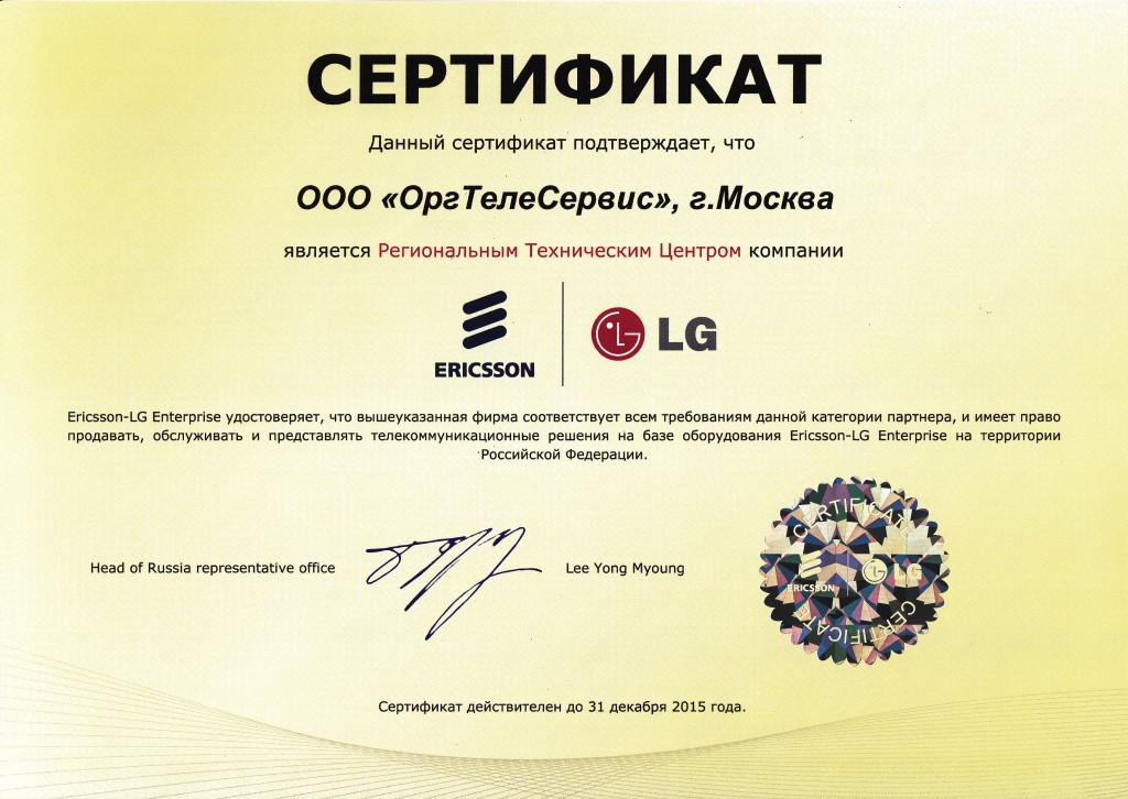 Сертификат Ericssol LG 2015 1024x726 АТС Ericsson LG