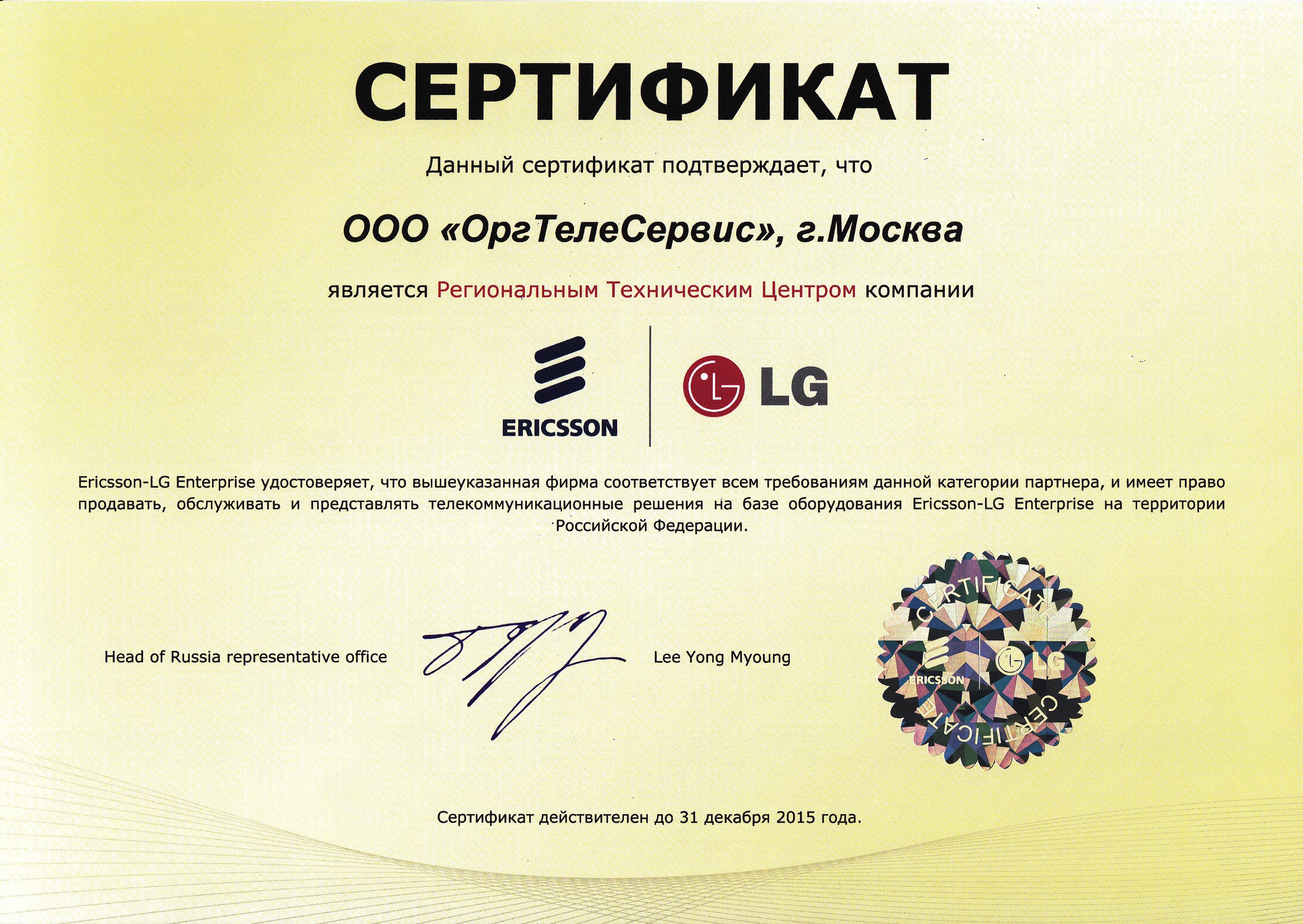 Сертификат Ericssol LG 2015 Сертификаты