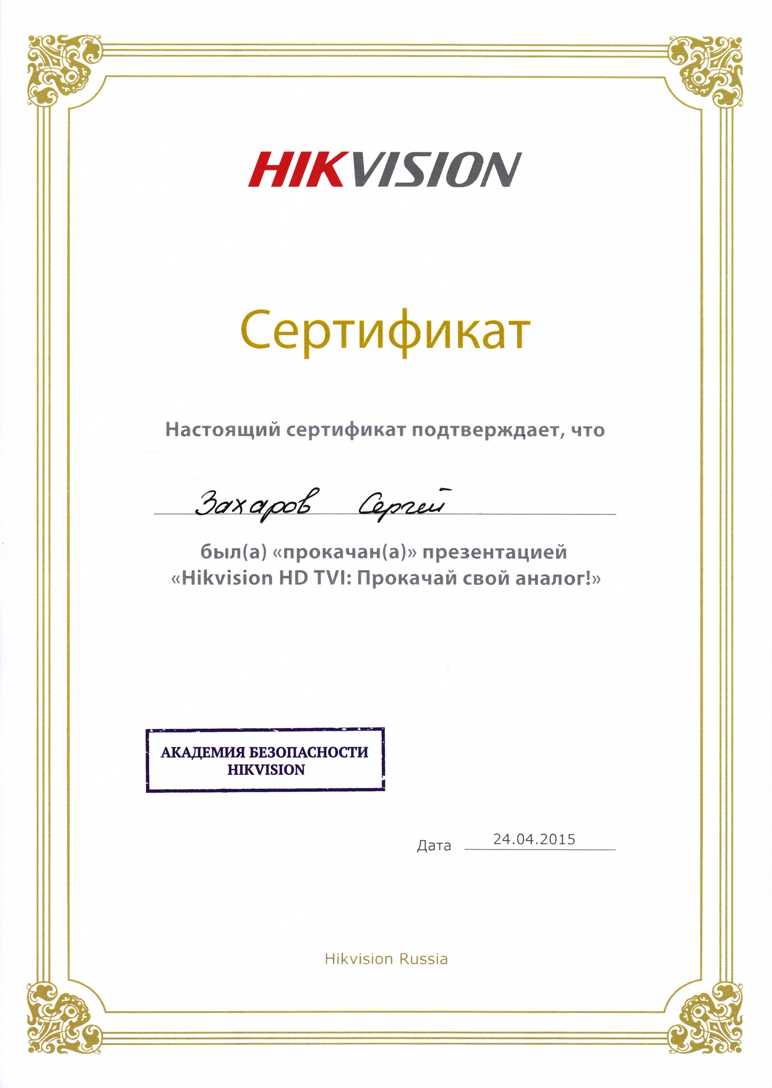 Захаров Hikvision