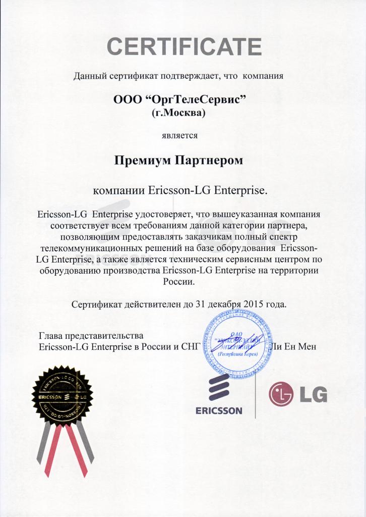 Сертификат Ericsson LG 726x1024 АТС Ericsson LG