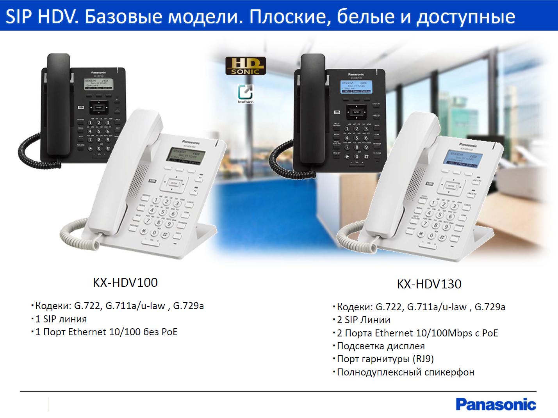 SIP телефоны HDV Компания Panasonic провела партнерскую конференцию на Байкале