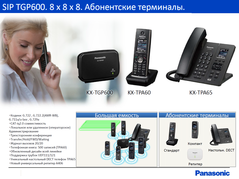 SIP Компания Panasonic провела партнерскую конференцию на Байкале