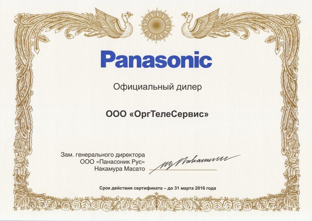 Сертификат дилер Panasonic 2016 Сертификаты