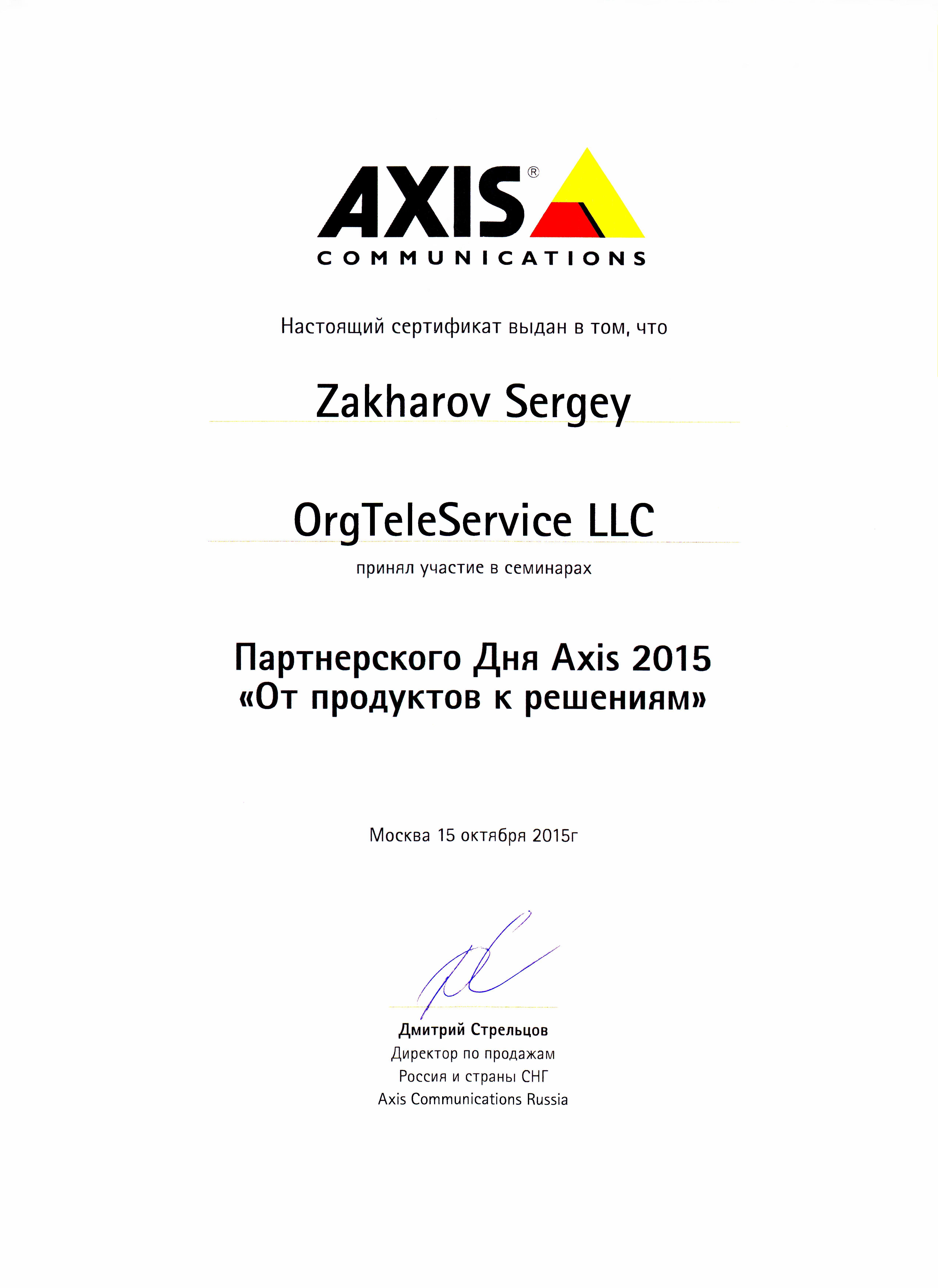 AXIS Захаров 2 Сертификаты