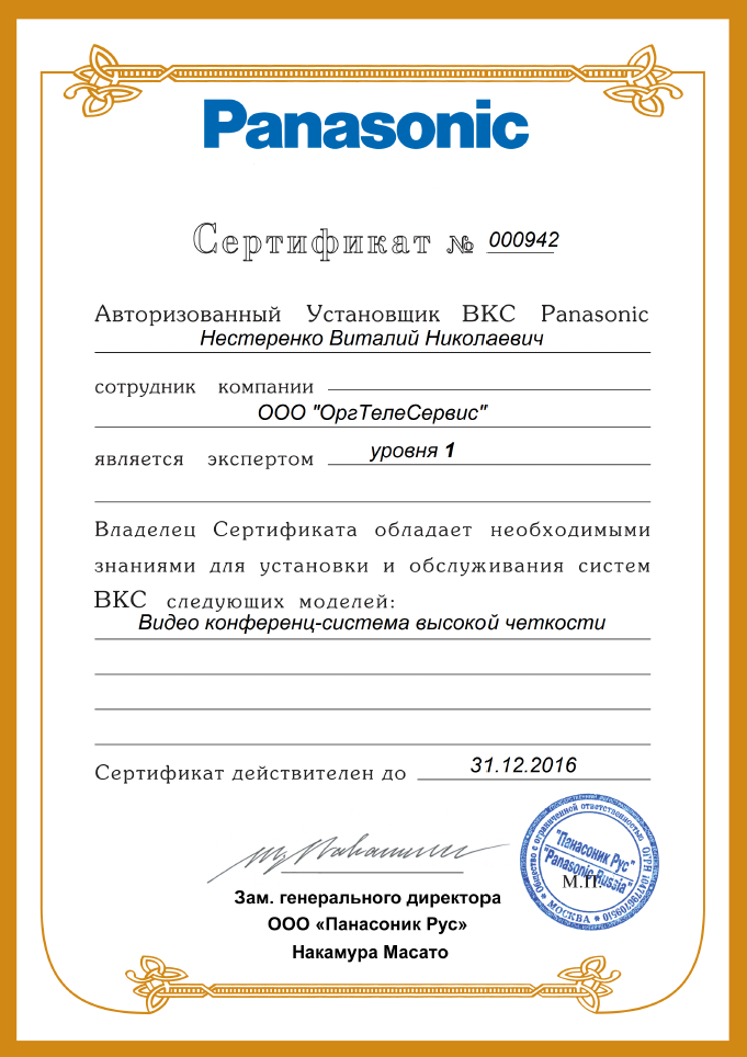 Нестеренко ВКС Сертификаты