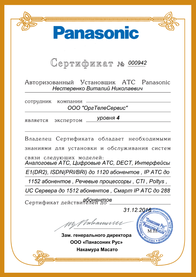 Нестеренко Panasonic АТС Panasonic KX NS1000