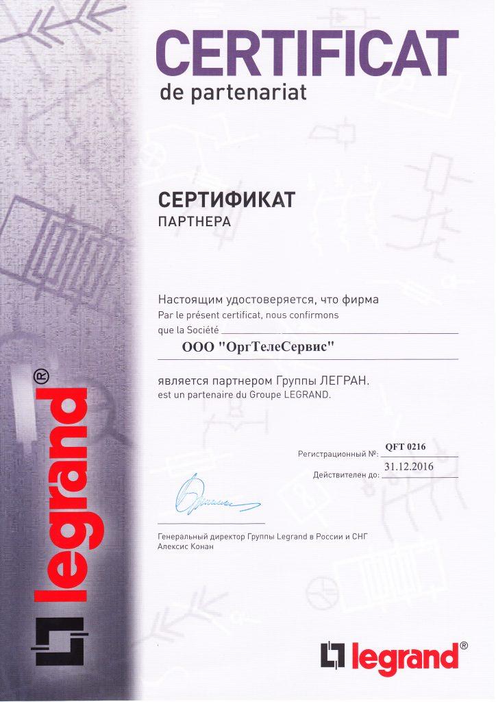 Legrand 2016 724x1024 ОргТелеСервис   партнер Legrand