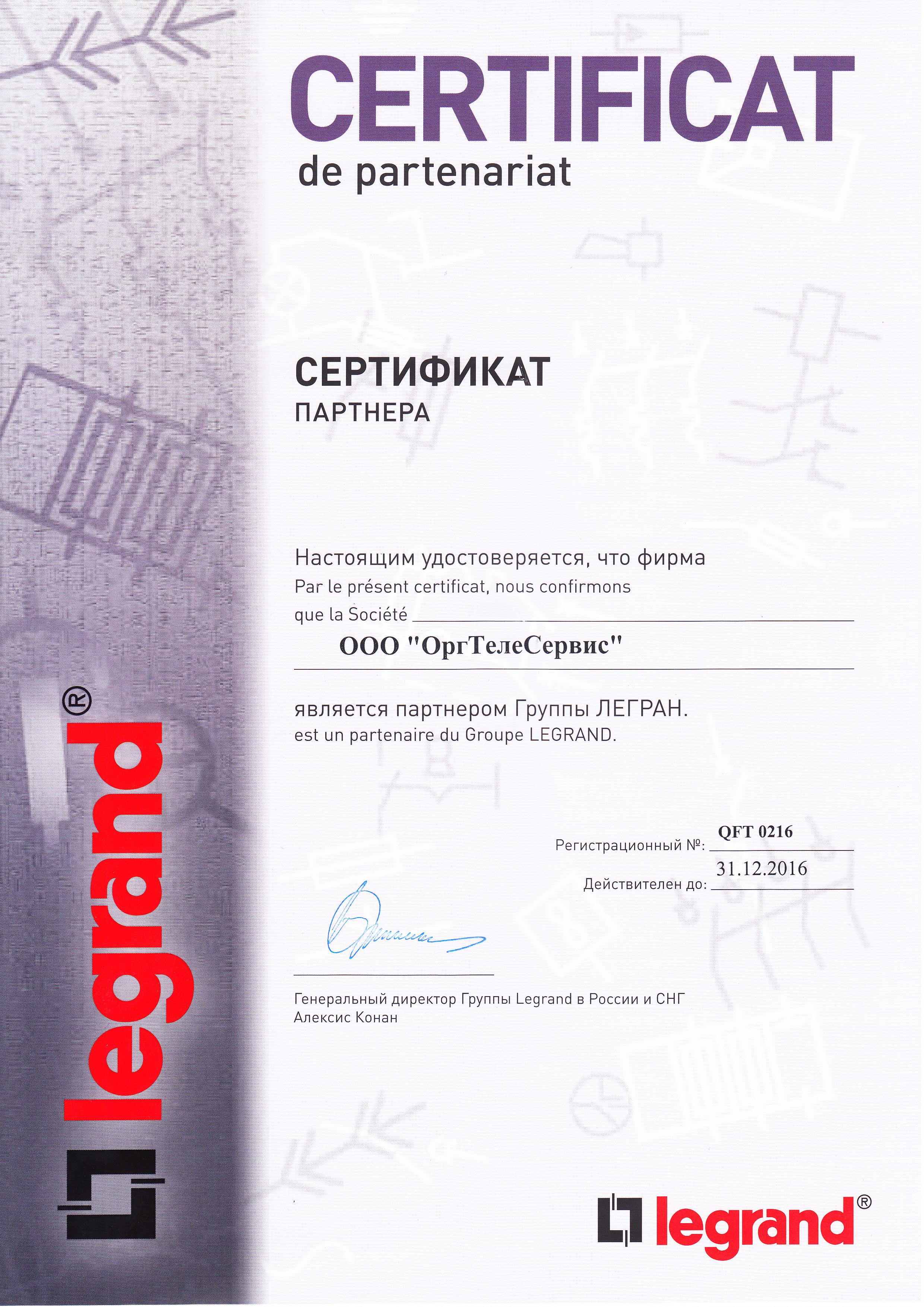 Legrand 2016 Сертификаты