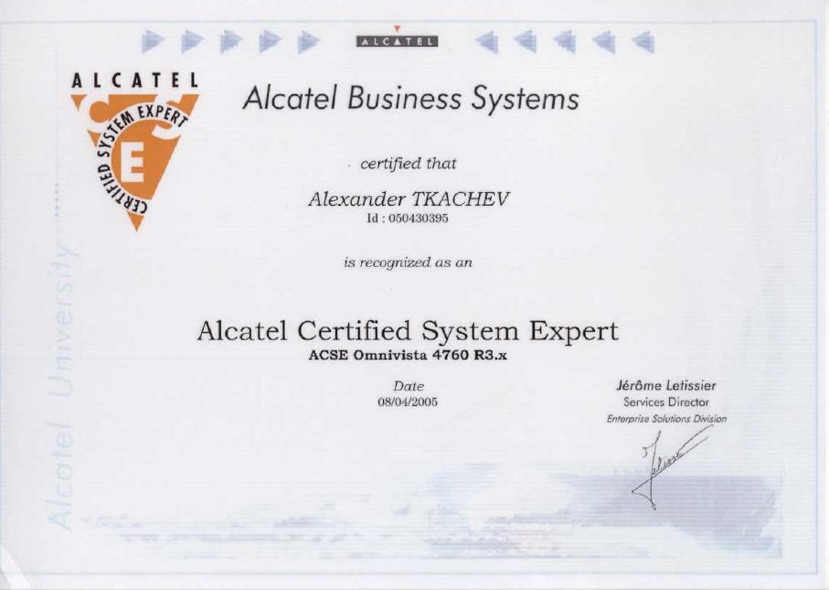 Сертификат Алкатель 3 Сертификаты