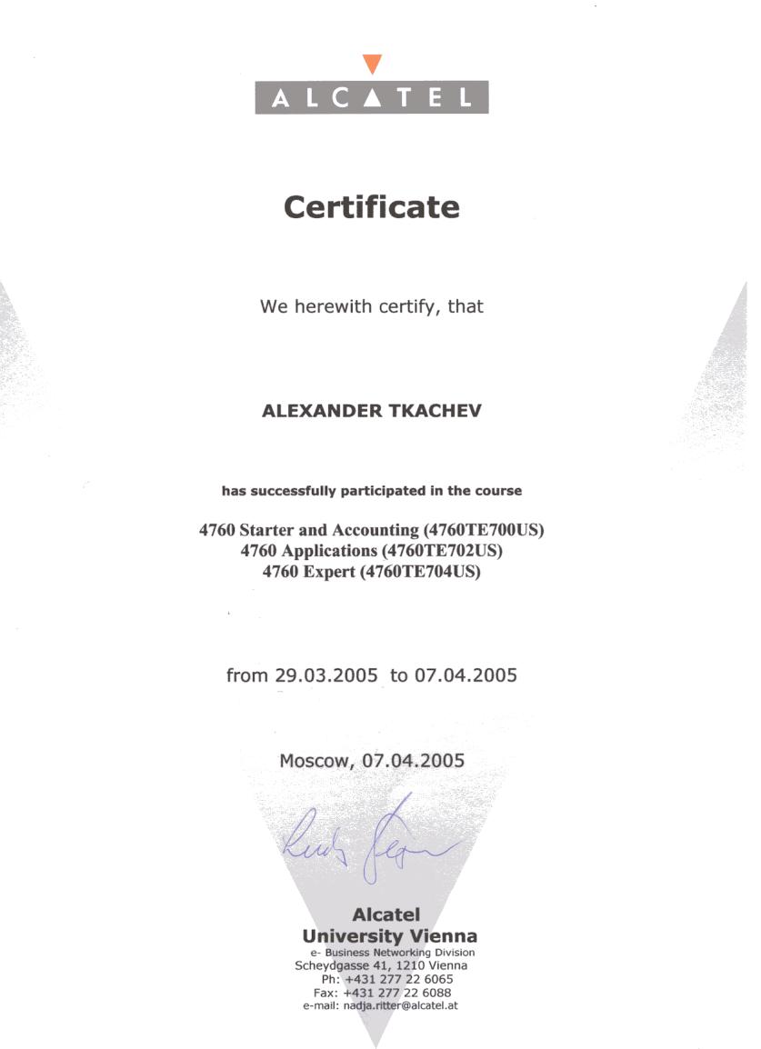 Сертификат Алкатель Сертификаты