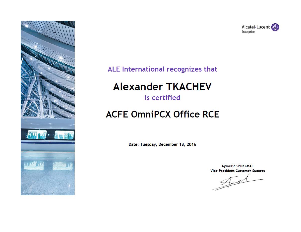 Сертификат Ткачев Alcatel 2 Сертификаты