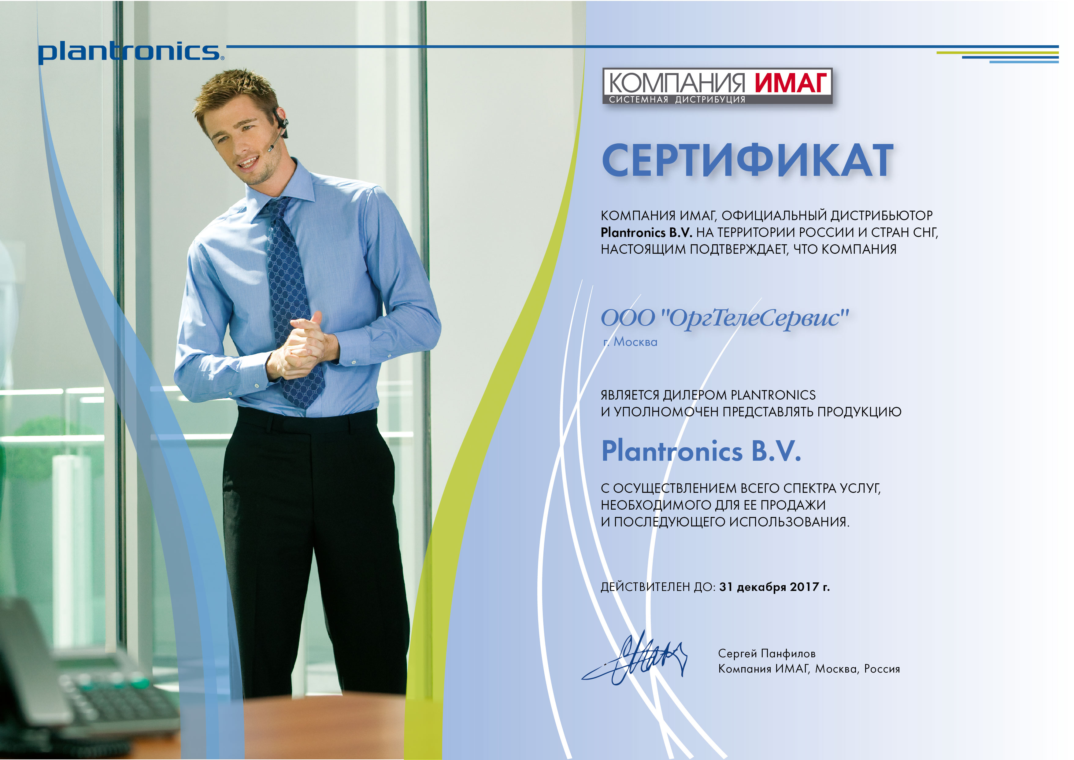 Cert Plantronics2017 Сертификаты