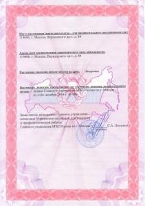МЧС 2 211x300 Сертификаты