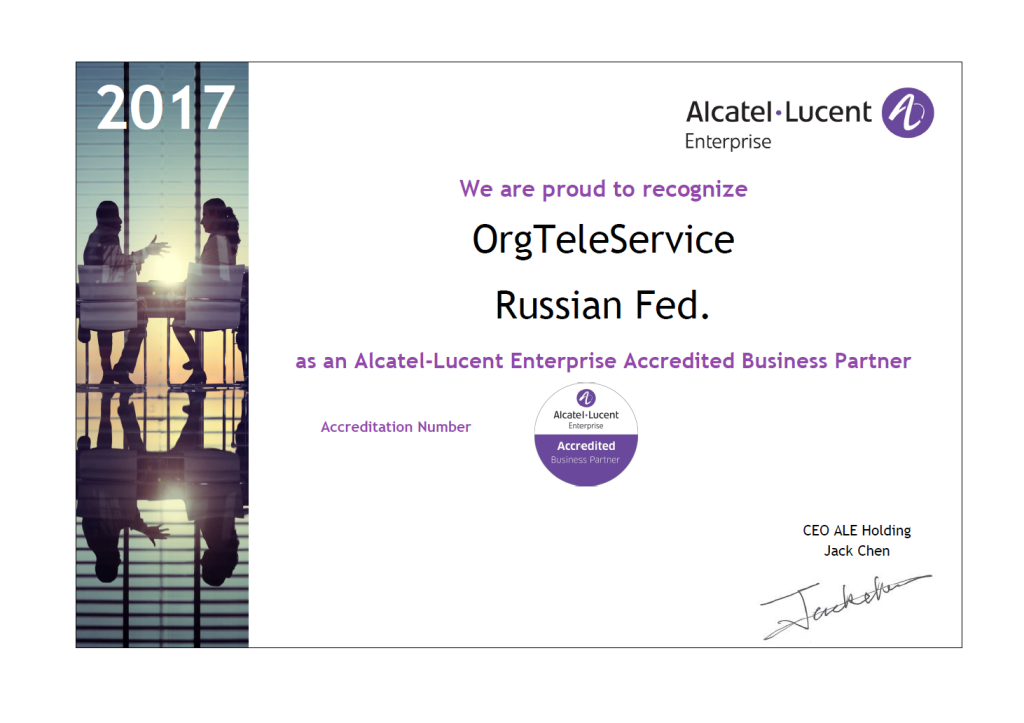 Сертификат Alcatel 1024x723 Решения Alcatel Lucent Enterprise