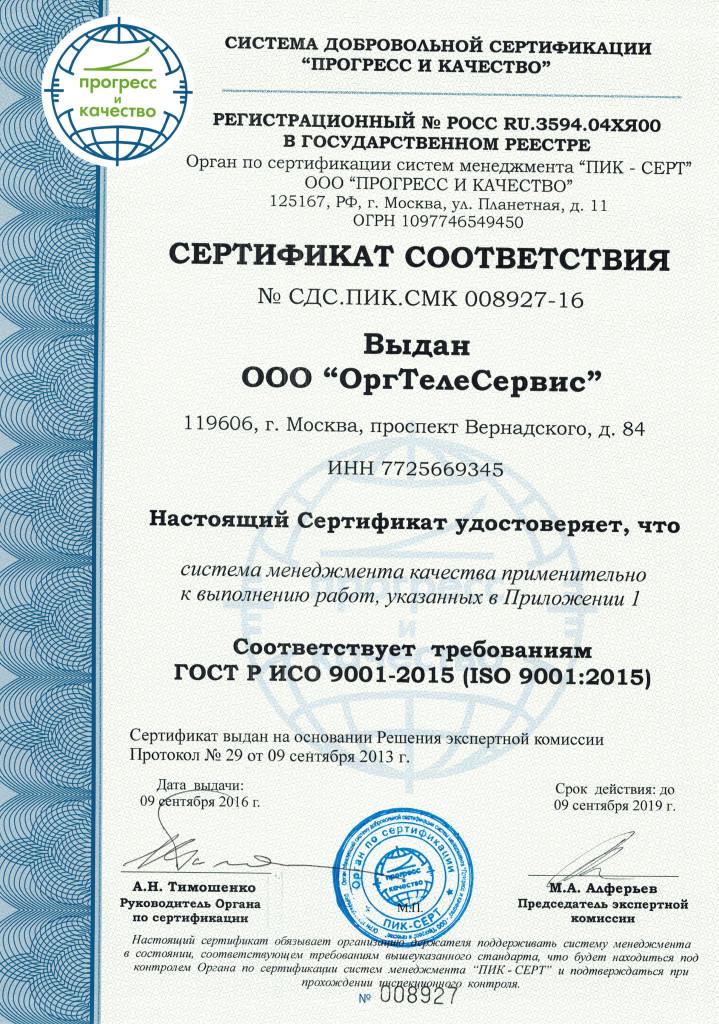 ISO 719x1024 О компании