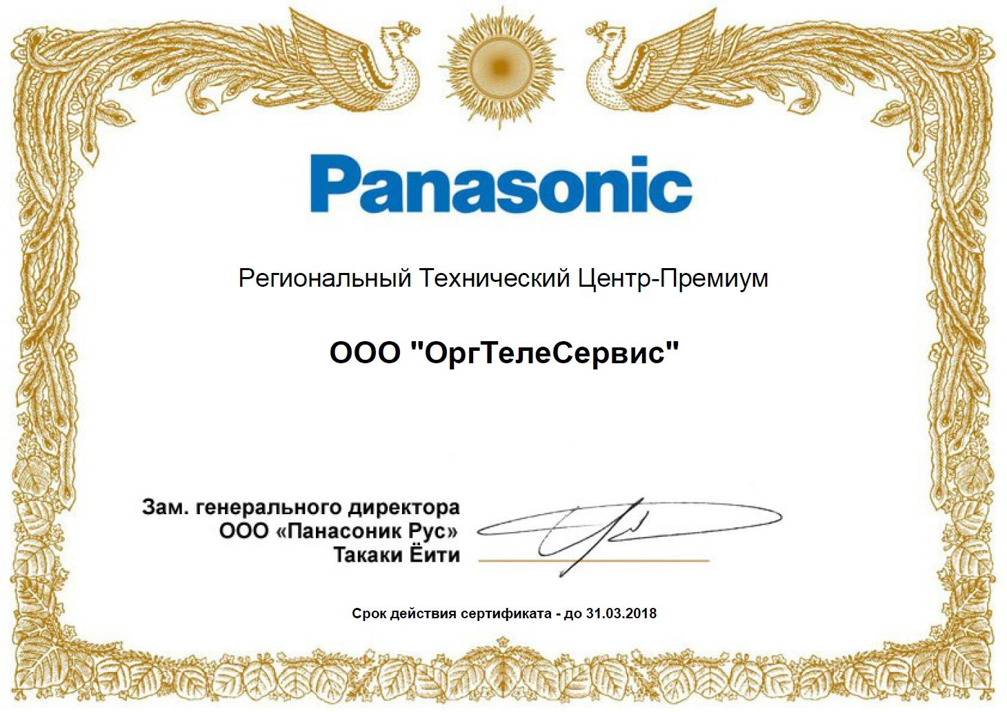 РТЦП 2018 Сертификаты