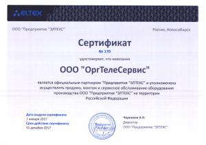 Элтекс сертификат